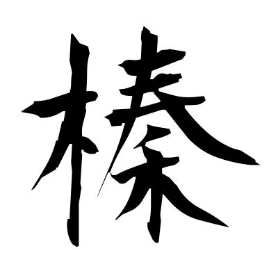 榛 (hazelnut) kanji