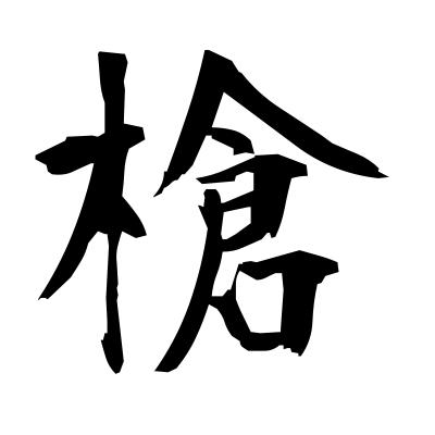 槍 (spear) kanji