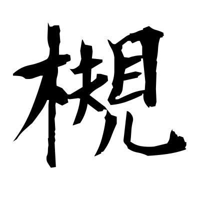 槻 (Zelkova tree) kanji