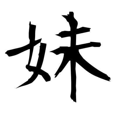 妹 (younger sister) kanji