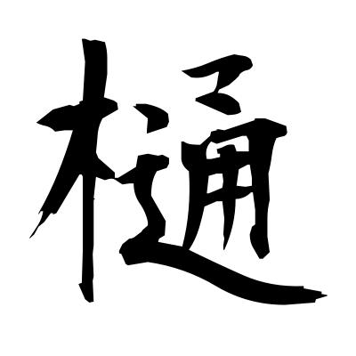 樋 (water pipe) kanji