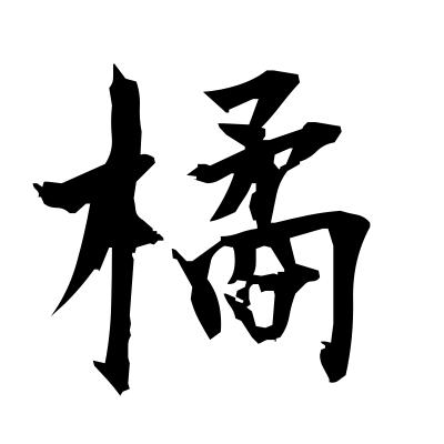橘 (mandarin orange) kanji