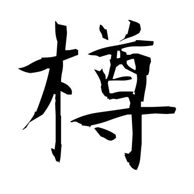 樽 (barrel) kanji