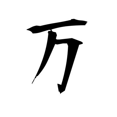 万 (ten thousand) kanji
