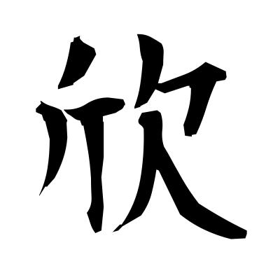 欣 (take pleasure in) kanji