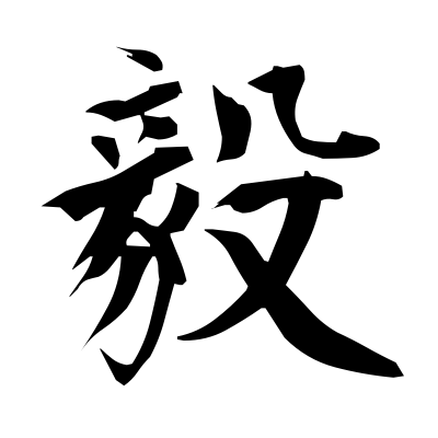 毅 (strong) kanji