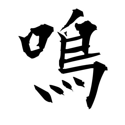 鳴 (chirp) kanji