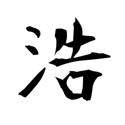 浩 (wide expanse) kanji