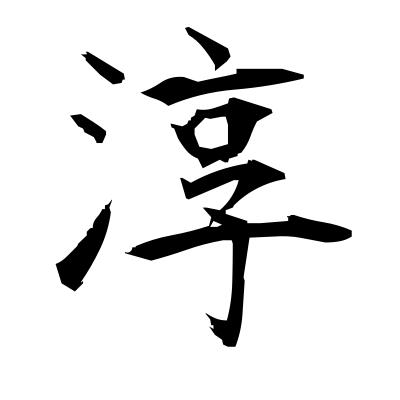 淳 (pure) kanji