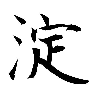 淀 (pool) kanji