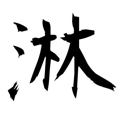 淋 (lonely) — Kanji dictionary — Red Finch Japanese Page