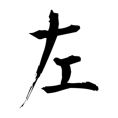 左 (left) kanji