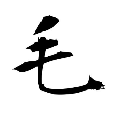 毛 (fur) kanji