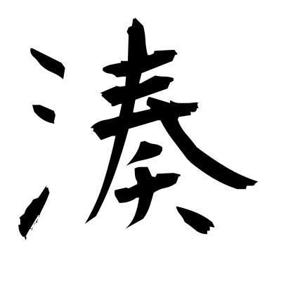 湊 (port) kanji