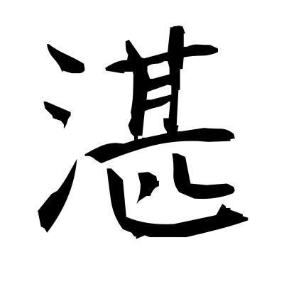 湛 (fill) kanji