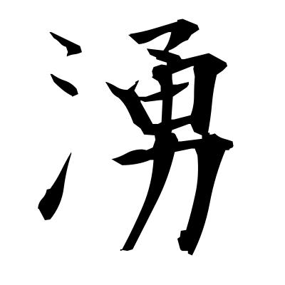 湧 (boil) kanji