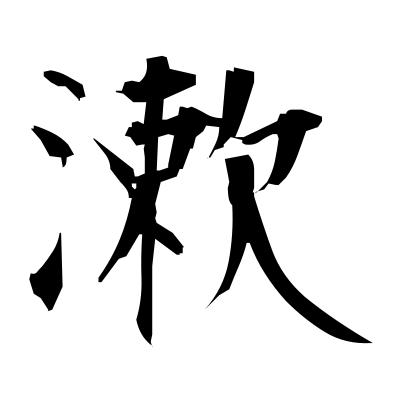 漱 (gargle) kanji
