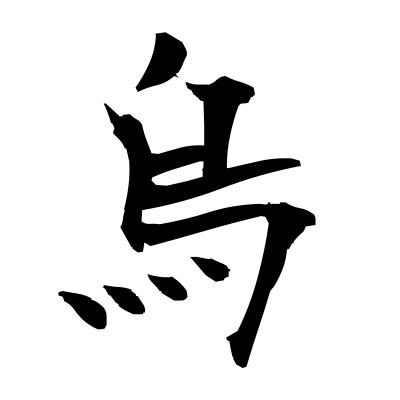 烏 (crow) kanji
