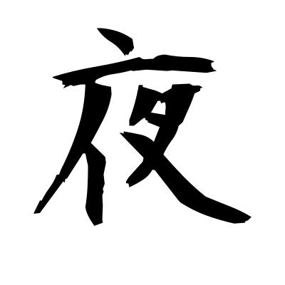 夜 (night) kanji