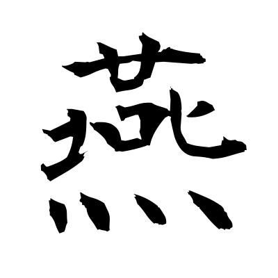 燕 (swallow (bird)) kanji