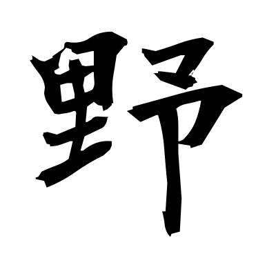 野 (plains) kanji