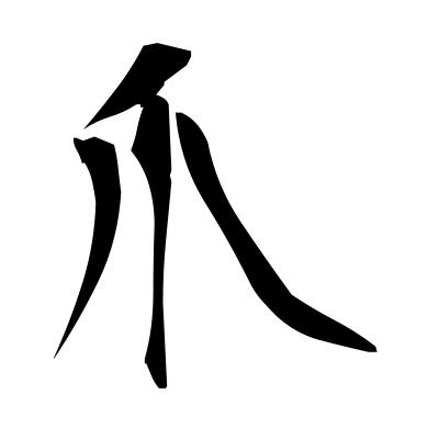 爪 (claw) kanji