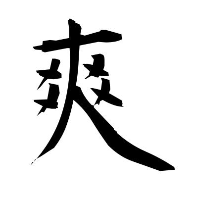 爽 (refreshing) kanji