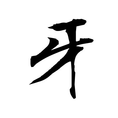 牙 (tusk) kanji