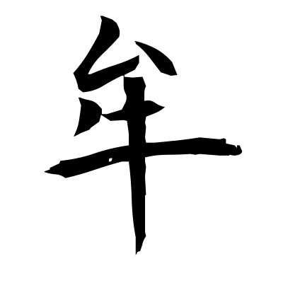 牟 (pupil (eye)) kanji