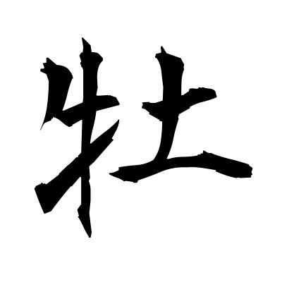 牡 (male) kanji