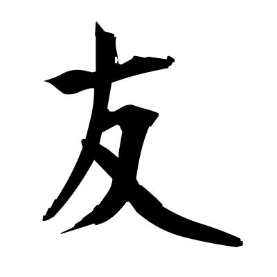 友 (friend) kanji