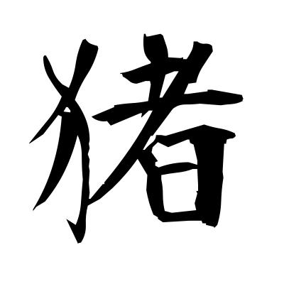 猪 (boar) kanji