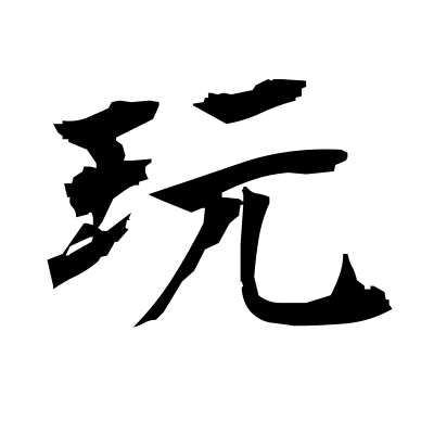玩 (play) kanji