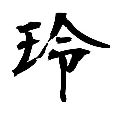 玲 (sound of jewels) kanji