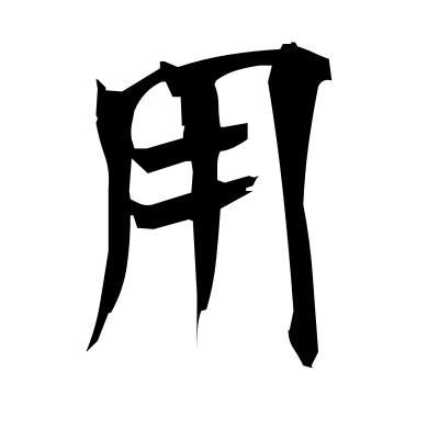 用 (utilize) kanji