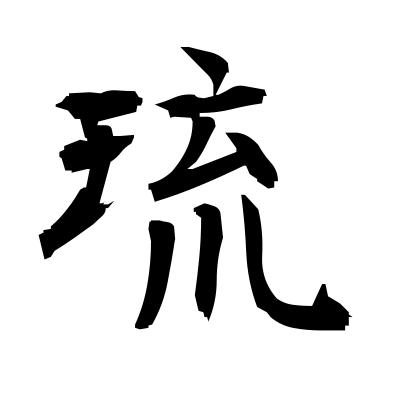 琉 (precious stone) kanji