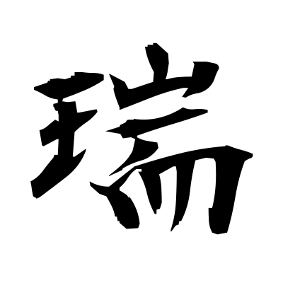 瑞 (congratulations) kanji