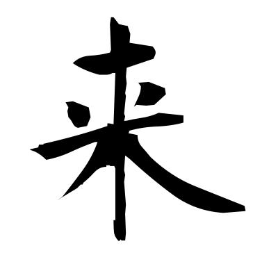 来 (come) kanji