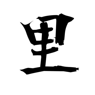 里 (ri) kanji