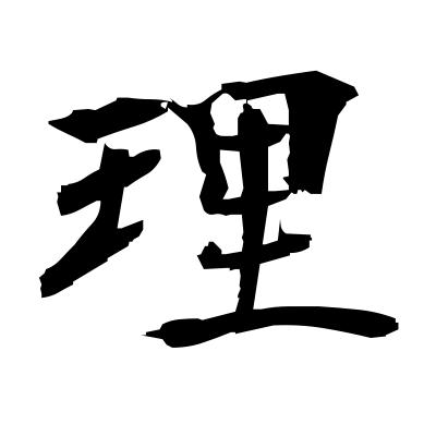 理 (logic) kanji
