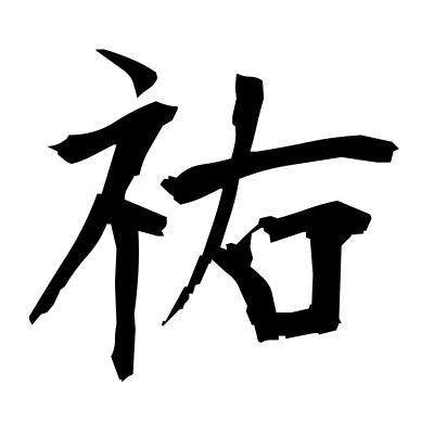 祐 (help) kanji