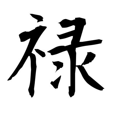 禄 (fief) kanji