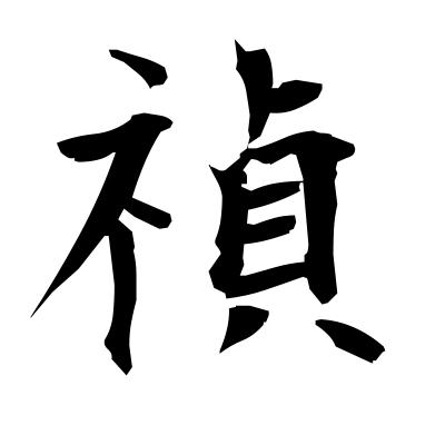 禎 (happiness) kanji