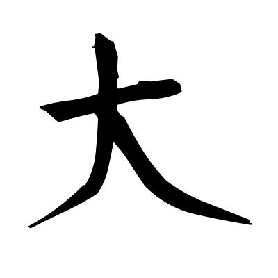 大 (large) kanji