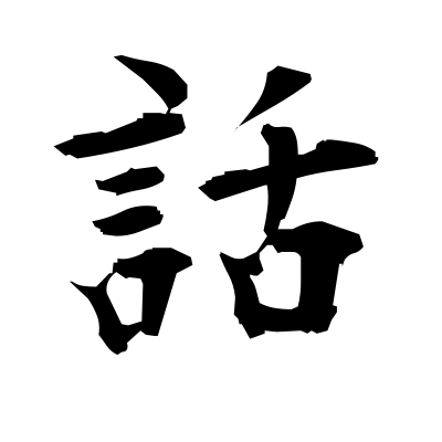話 (tale) kanji