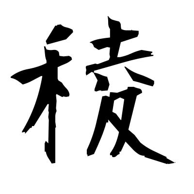 稜 (angle) kanji