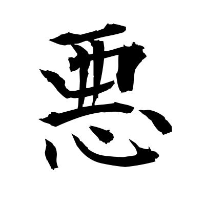 悪 (bad) kanji