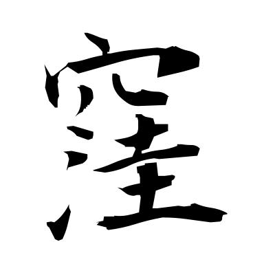 窪 (depression) kanji