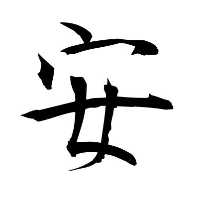 安 (relax) kanji