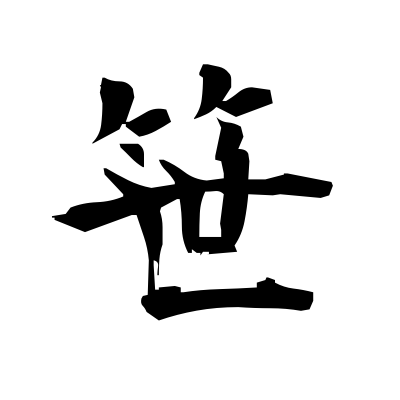 笹 (bamboo grass) kanji